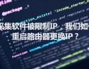 采集软件被限制IP,我们如何重启路由器更换IP?