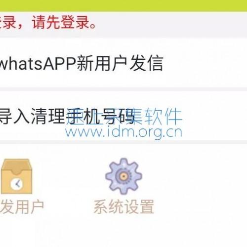 速上外贸群发工具Whatsapp批量群发软件 (安卓版)