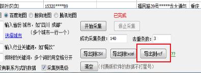 速上地图采集软件数据可以直接导出通讯录VCF格式文件  通讯录 VCF 第1张