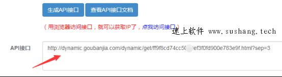 速上美团数据采集软件图文教程:代理ip注册及使用指南  美团采集 换IP 第7张