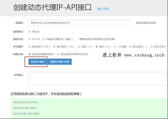 美团采集 代理ip使用指南06.png
