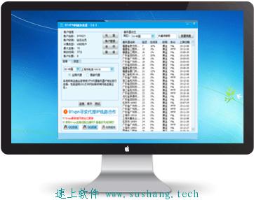 速上美团数据采集软件教程:VPN加速器配置(失效)