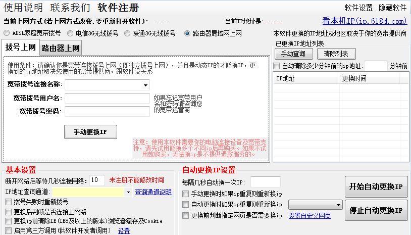 数据采集软件常用的易变通自动更换IP软件详图图文介绍,使用说明  第2张