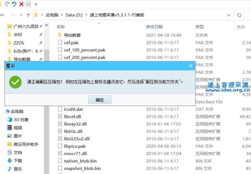 客源采集软件下载后,Win10关闭自带杀毒软件方法 客源采集器教程 第1张