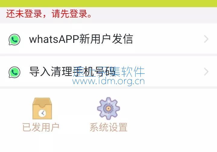 速上外贸群发工具Whatsapp批量群发软件 (安卓版)  外贸客源 Whatsapp 第1张