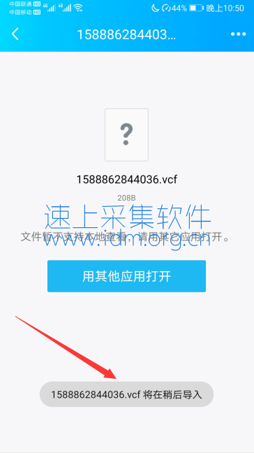 通讯录VCF格式如何导入安卓手机通讯录(图文教程)  通讯录 VCF 手机号码 第5张