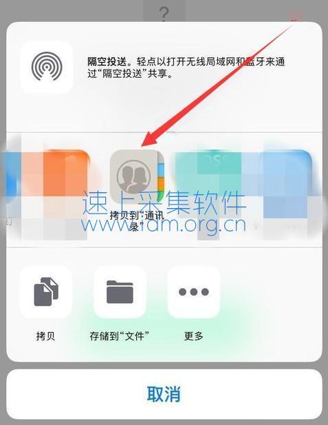 通讯录VCF格式如何导入苹果iphone手机通讯录(图文教程一)  VCF 通讯录 第3张