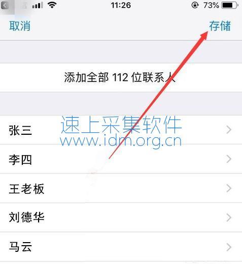 通讯录VCF格式如何导入苹果iphone手机通讯录(图文教程一)  VCF 通讯录 第4张